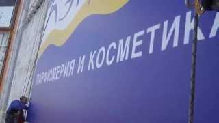 Монтаж рекламы промышленными альпинистами Альп Пром Сервис(Монтаж рекламы промышленными альпинистами Альп-Пром-Сервис: http://alp-servis.ru/montazh-reklamy/ Монтаж любых видов в Моск..., 2014-10-17T06:45:09.000Z)