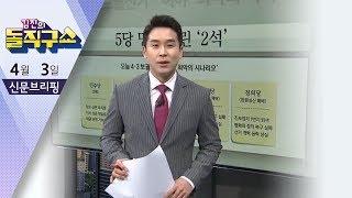 김진의 돌직구쇼 - 4월 3일 신문브리핑 | 김진의 돌직구쇼