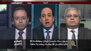 الواقع العربي-مستقبل لبنان بعد انتخاب ميشال عون رئيسا