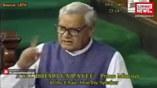 Atal Bihari Vajpayee's Fantastic Reply To Sonia Gandhi In Parliament On No Confidence Motion