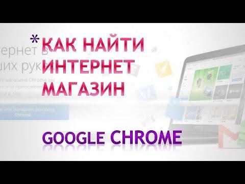 947b4c81f14ed Как найти интернет магазин Гугл Хром.Как зайти в интернет магазин google  chrome.