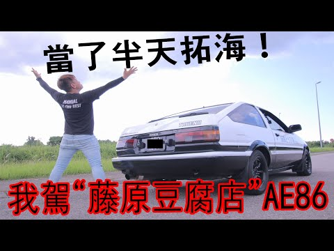 藤原豆腐店AE86!NA的AE86原來開起來那麼容易啊··· | 青菜汽車評論第202集 QCCS