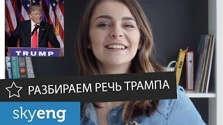 Речь Трампа на английском. Последнее видео с Таней!?