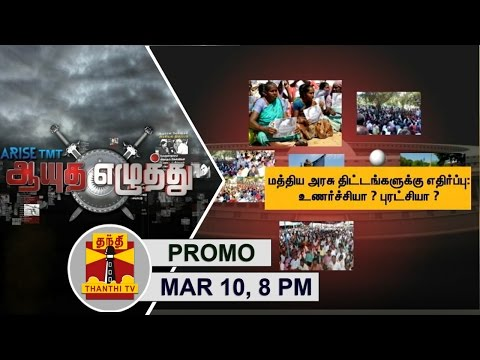 (10/03/2017) Ayutha Ezhuthu | Opposition to Centre schemes : Emotional? Or Revolutionary? @8PM