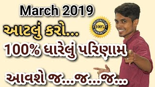 March 2019 | Get 100% Best Result, 100% Guarantee...!!!