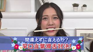 つばきファクトリー DVD MAGAZINE Vol.10 CM