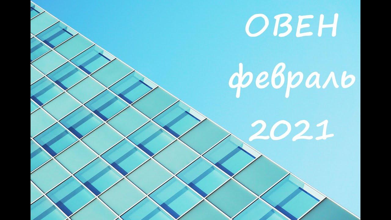 Гороскоп на Февраль 2021 ОВЕН / План-прогноз Tais Star