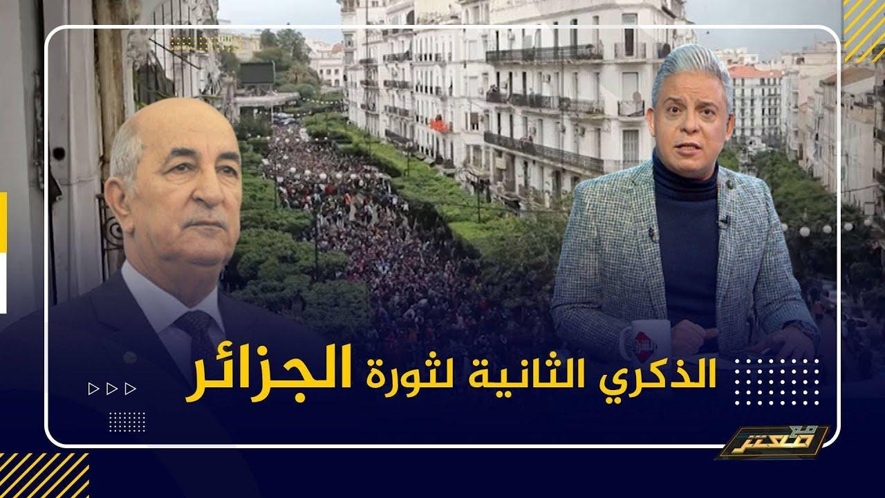 الذكري الثانية لثورة الجزائر .. والشعب الجزائري يعود للشوارع مرة اخرى !!