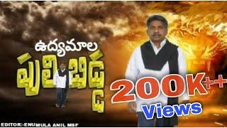Download lagu udyamala Puli bidda || ఉద్యమాల పులి బిడ్డ || Special song on Manda krishna madiga ..