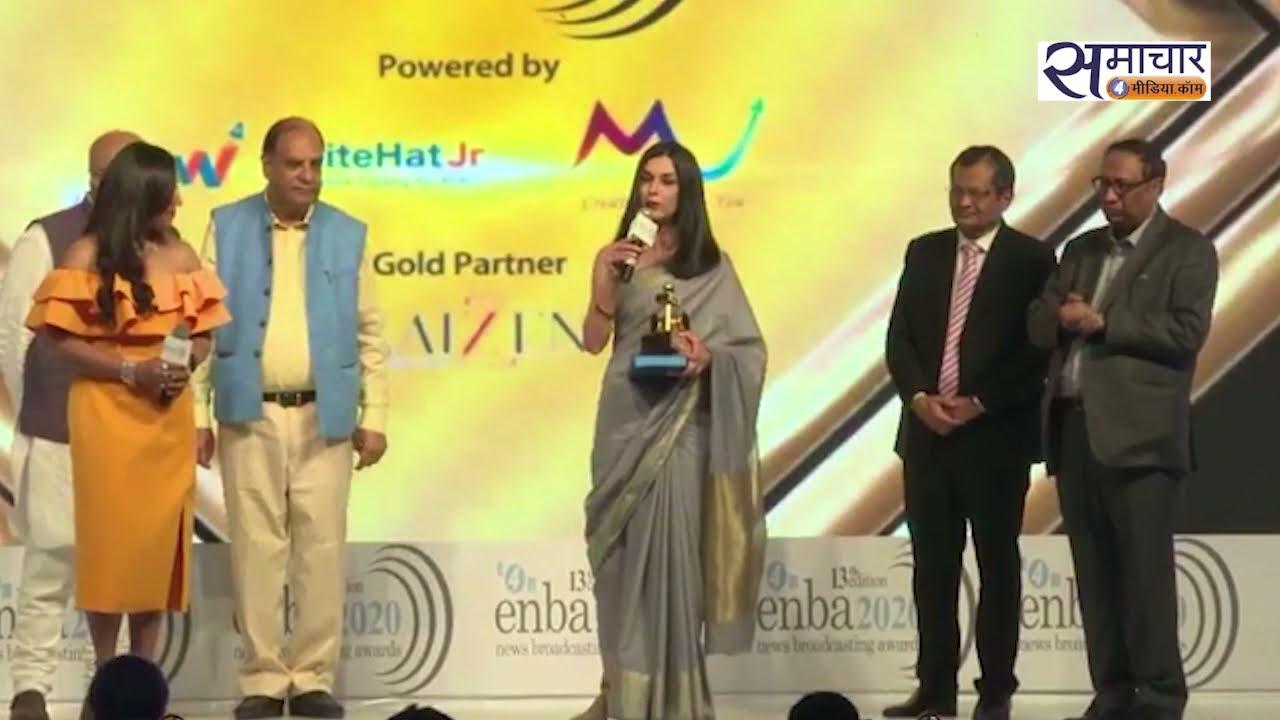 Enba Award में किसने जीता  Best Current Affairs Programme { English } का अवार्ड ! देखिए