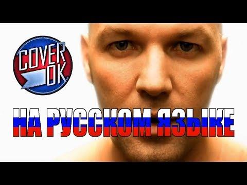 Limp Bizkit - Behind Blue Eyes [на русском]