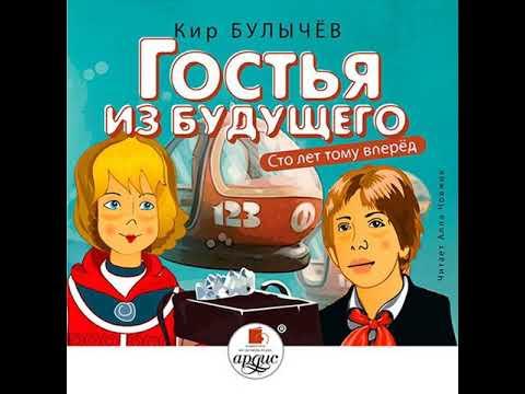 Кир Булычев – Гостья из будущего. [Аудиокнига]