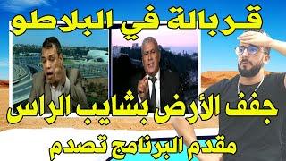 قربالة في البلاطو اشهد يا تاريخ جزائري الجزائر قادرة في دقيقة تنـ ـحي المرووك