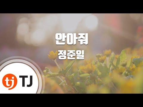 [TJ노래방] 안아줘 - 정준일 (Hug Me - Jung jun il) / TJ Karaoke