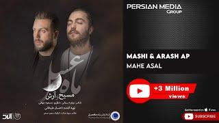 Masih & Arash Ap - Mahe Asal (مسیح و آرش ای پی - ماه عسل)
