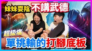 【Qi黃帝】我找妹妹單挑輸的打腳底板 我只能玩奎倫!!這是什麼爛條件!!!! | 傳說對決 Arena of Valor 黃帝の日常頻道➤@Qi 黃帝の日常頻道