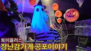 토이플러스에 신비아파트 배트 훔치러갔다가 장난감 귀신들이...!!! - 허팝 (Haunted House : Toy Plus)