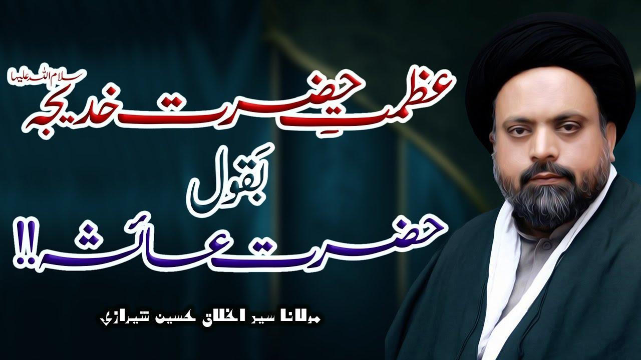 Download Hazrat Ayesha Ky Nazdeek Azmat-E-Hazrat Khadija (s.a) !! | Maulana Akhlaq Hussain Sherazi | 4K