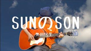 奥田民生 「SUNのSON」 from 『SUNのSON』 (2008.9.17 Release) Spotify: https://spoti.fi/3aYSiic Apple Music: https://apple.co/2zeiOqp 青いほうがいいぜ 真上の ...