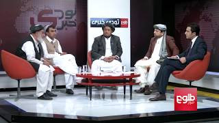 TAWDE KHABARE: Clashes In Farah Discussed