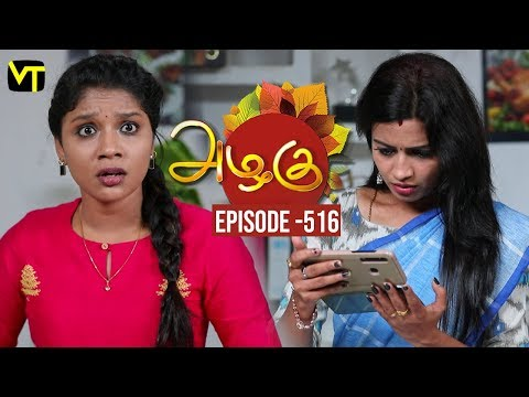 Azhagu Tamil Serial latest Full Episode 516 Telecasted on 30 July 2019 in Sun TV. Azhagu Serial ft. Revathy, Thalaivasal Vijay, Shruthi Raj and Aishwarya in the lead roles. Azhagu serail Produced by Vision Time, Directed by Selvam, Dialogues by Jagan. Subscribe Here for All Vision Time Serials - http://bit.ly/SubscribeVT   Click here to watch:  Azhagu Full Episode 515 https://youtu.be/g44p0q4jgUQ  Azhagu Full Episode 514 https://youtu.be/7zNH7-plW-M  Azhagu Full Episode 513 https://youtu.be/Yt882zxNc-E  Azhagu Full Episode 512 https://youtu.be/Dfgm9oxeoXk  Azhagu Full Episode 511 https://youtu.be/2gtSuy24fDI  Azhagu Full Episode 510 https://youtu.be/vOYRl-ZkL-0  Azhagu Full Episode 509 https://youtu.be/05W9Ows7_lY  Azhagu Full Episode 508 https://youtu.be/Qh_iE6dS1J0     For More Updates:- Like us on - https://www.facebook.com/visiontimeindia Subscribe - http://bit.ly/SubscribeVT
