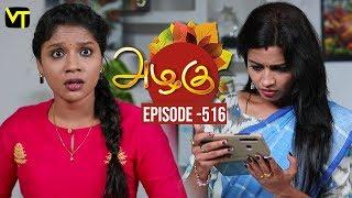 Azhagu - Tamil Serial   அழகு   Episode 516   Sun TV Serials   30 July 2019   Revathy   VisionTime