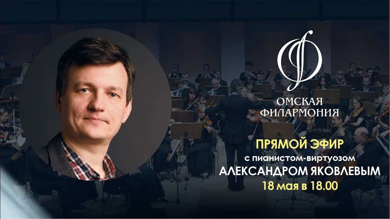 Паблик-ток: пианист Александр Яковлев
