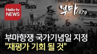 부마민주항쟁 국가기념일 지정 '재평가 기회 될 것'