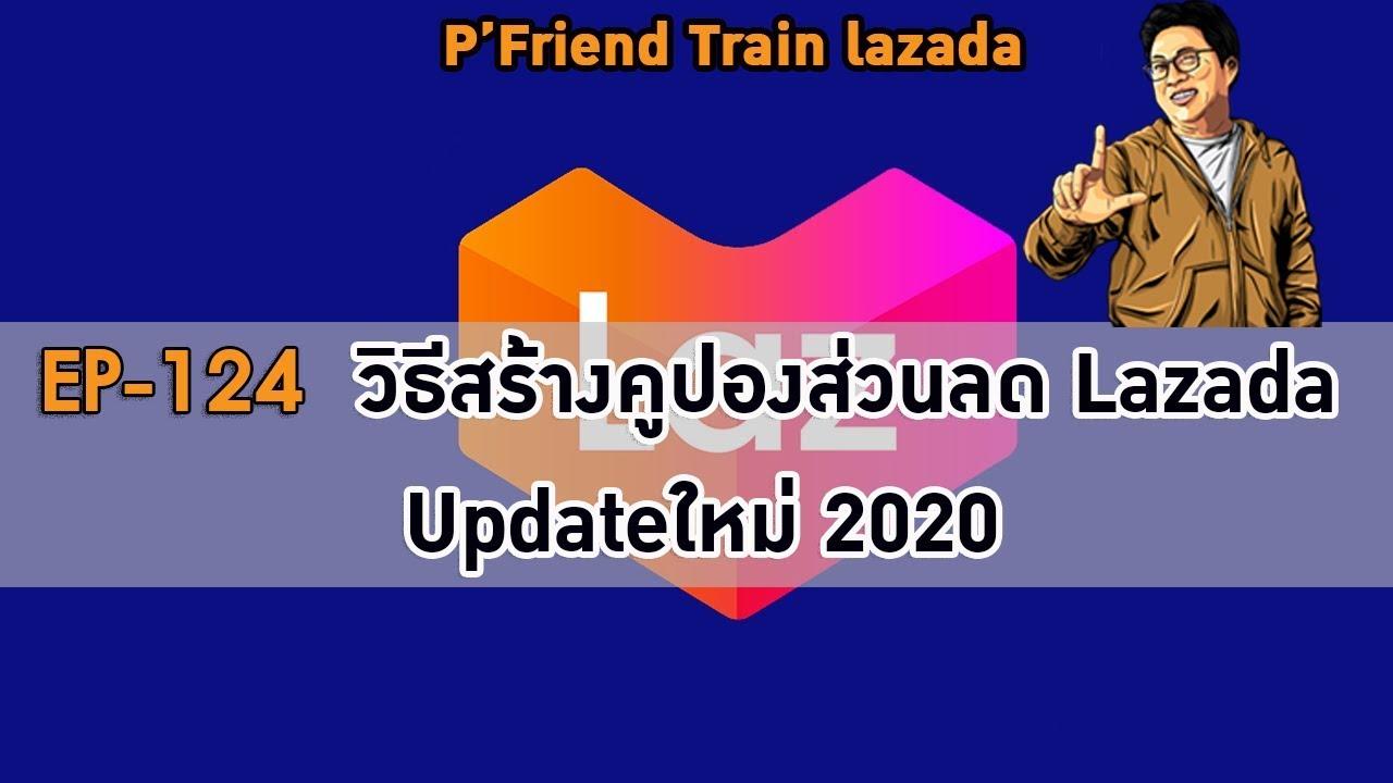 วิธีสร้างคูปองส่วนลดLazada Updateใหม่ ขายของLazada2020 EP-124