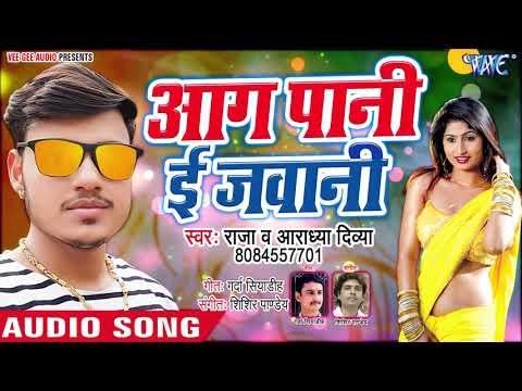 #आग पानी ई जवानी - #Anksuh Raja का सबसे धमाकेदार गाना 2019 - Aag Pani E Jawani - Bhojpuri Hit Songs