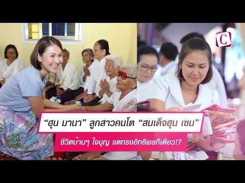 """[Celeb Online] """"ฮุน มานา"""" ลูกสาวคนโต """"สมเด็จฮุน เซน"""" ใช้ชีวิตบ้านๆ แต่ทรงอิทธิพล"""