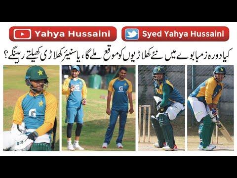 Syed Yahya Hussaini: No option for expreiment against Zimbabwe. | Yahya Hussaini |