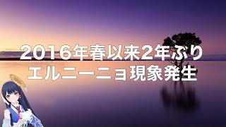 【お天気雑学】エルニーニョ現象