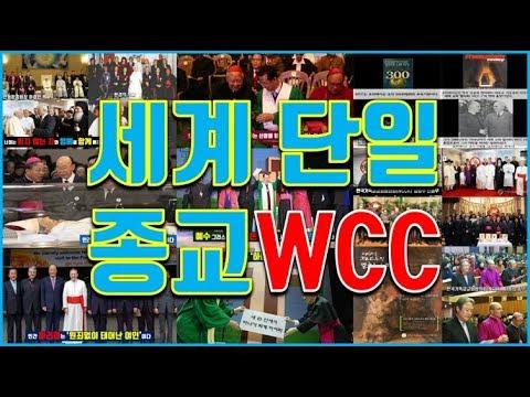 [세계단일종교] WCC의 정체, 한국교회배교, NCCK의 정체, 카톨릭 음녀, 교황권 -최호영 목사-