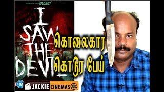 I saw the Devil (2010) Korean movie Review in Tamil by Jackiesekar   ஐ சா த டெவில்   #Jackiecinemas