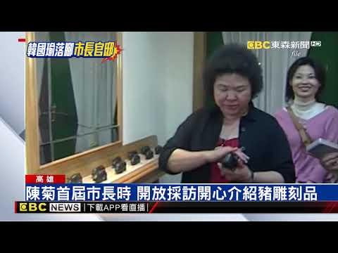 韓國瑜12月上任後將入住 高雄市長官邸