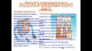Нормативные документы определяющие порядок содержания СИЗ, СКЗ, ГО.(Нормативно-правовые документы, определяющие номенклатуру, порядок накопления и содержания средств индиви..., 2013-07-22T23:46:11.000Z)