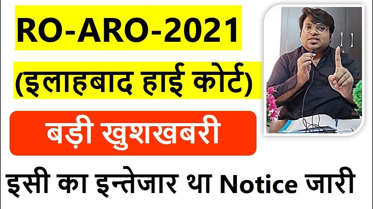 बड़ी खुशखबरी / AHC RO latest news 2021 / AHC RO ARO exam Date / Vacancy 2021/samiksha adhikari ro aro