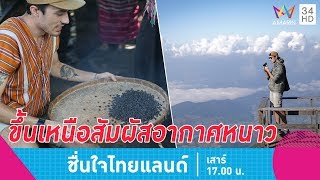 ชื่นใจไทยแลนด์ | ขึ้นเหนือสัมผัสอากาศหนาว ยอดดอยอินทนนท์ จ.เชียงใหม่ | 15 ธ.ค.61