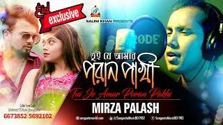 Mirza Palash - Tui Je Amar Poran Pakhi   Eid Exclusive 2017   Sangeeta