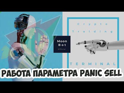Moon Bot. О параметрах Panic Sell и Auto Panic Sell