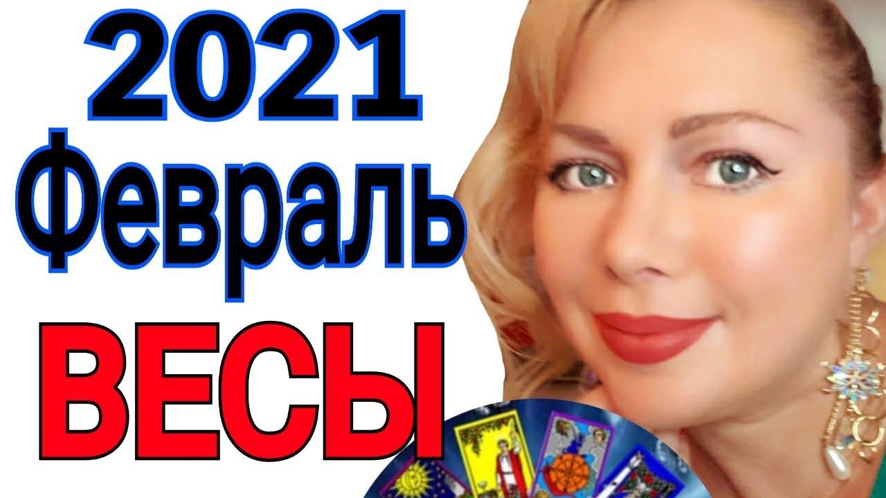 ВЕСЫ ТАРО на ФЕВРАЛЬ 2021/ВЕСЫ ГОРОСКОП на ФЕВРАЛЬ 2021/РЕТРО МЕРКУРИЙ