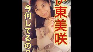 チャンネル登録お願いします。 https://youtu.be/PAusCEllMbE 伊東美咲...