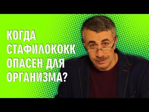 Когда стафилококк опасен для организма? - Доктор Комаровский