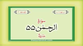 55. Surah Ar Rahman with audio Urdu Hindi translation Qari Syed Sadaqat Ali