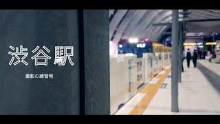 【駅PV】銀座線渋谷駅【実況なし】【東京メトロ】【鉄道】