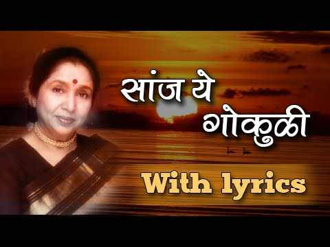 Lyrical: Saanj Ye Gokuli Full Marathi Song with Lyrics - Asha Bhosle, Shridhar Phadke - Vazir