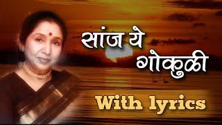 Lyrical: Saanj Ye Gokuli Full Marathi Song with Lyrics - Asha Bhosle, Shridhar Phadke - Vazir