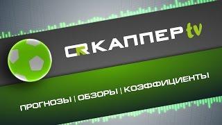 прогноз на матчи ска динамо москва автомобилист трактор 10 11 2015