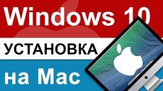 Встановити та налаштувати Windows 10 на Mac (старі iMac, Macbook, Mac mini без bootcamp)